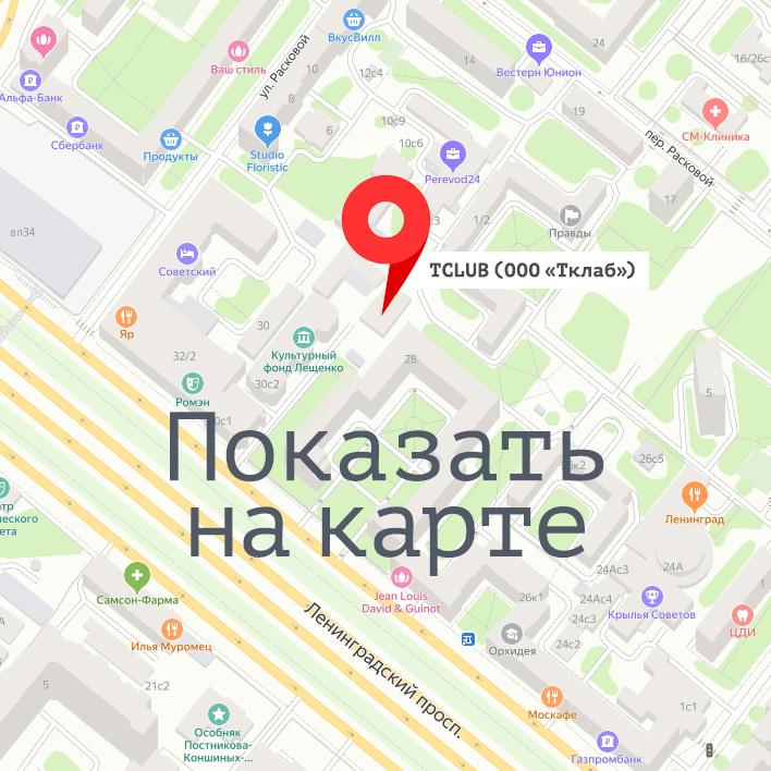 TCLUB («Тклаб») на карте Москвы.